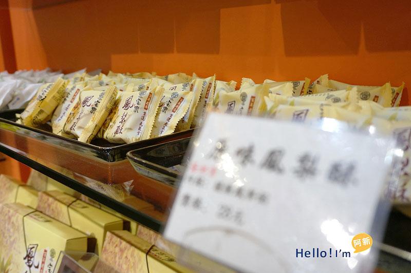 陳允寶泉食品,太陽餅DIY-5