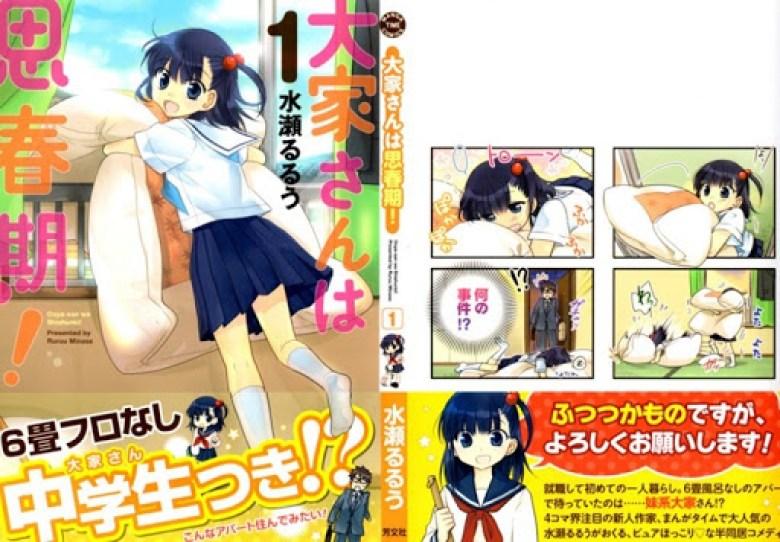 Ouya-san wa Shishunki – manga