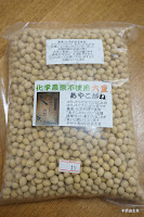 材料の大豆