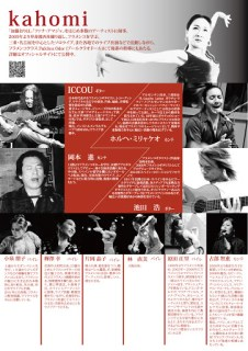 2015/08/29-30 Kahomi flamenco 5周年記念ライブツアー2015