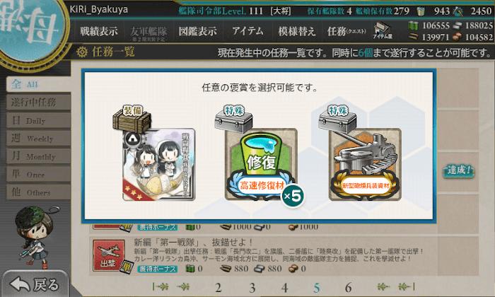 艦これ_新春「伊良湖」のお手伝い!_05.png