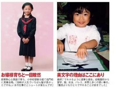 紗倉まな幼少期の写真2