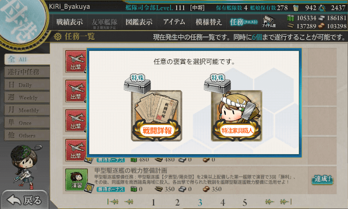 艦これ_甲型駆逐艦の戦力整備計画_06.png