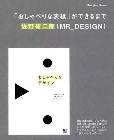 「佐野研二郎氏パクり・盗作疑惑16」ダンボー盗作疑惑2