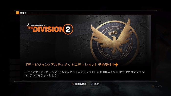 the_division_2_ディビジョン_2_003.jpg