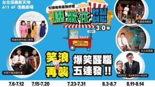 【爆米花輕鬆劇場3.0版─笑浪再襲】艾姬讀者85折購票優惠,來看戲吧!