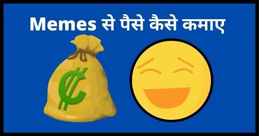 Memes से पैसे कैसे कमाए