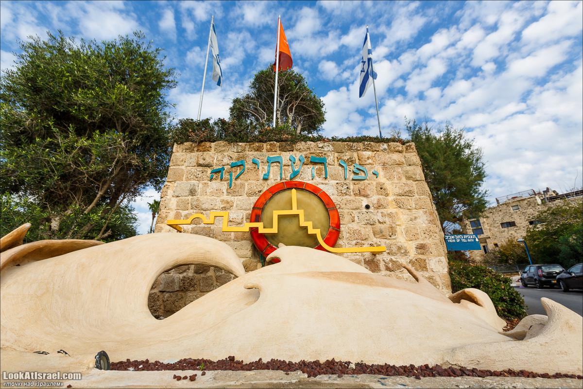 Точки над iзраилем - Яффо