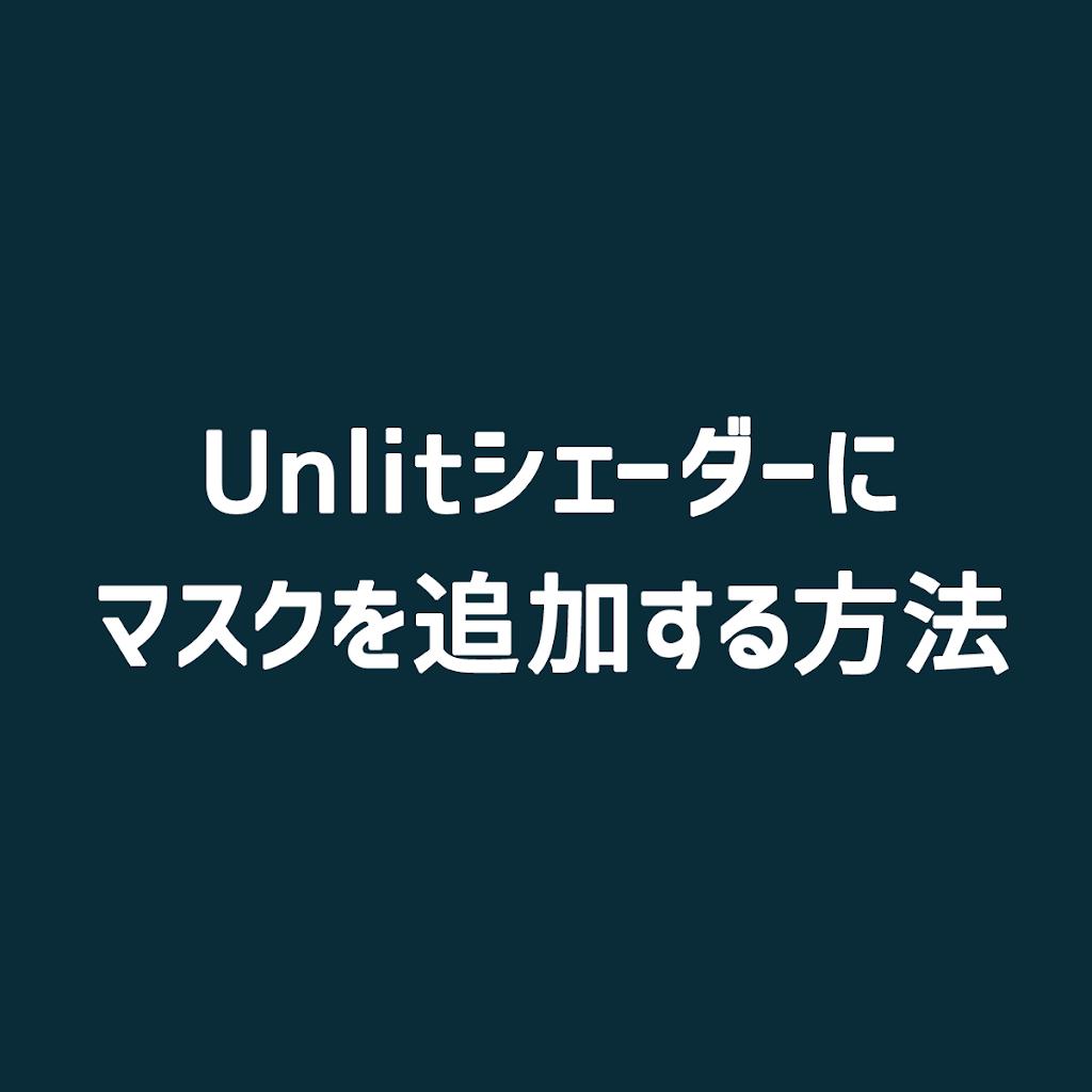 unity-unlit-shader-add-mask