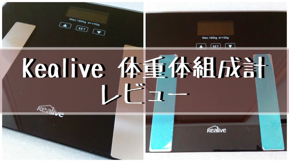 Kealive スマートスキャン 体重 体組成計 電子スケール レビュー