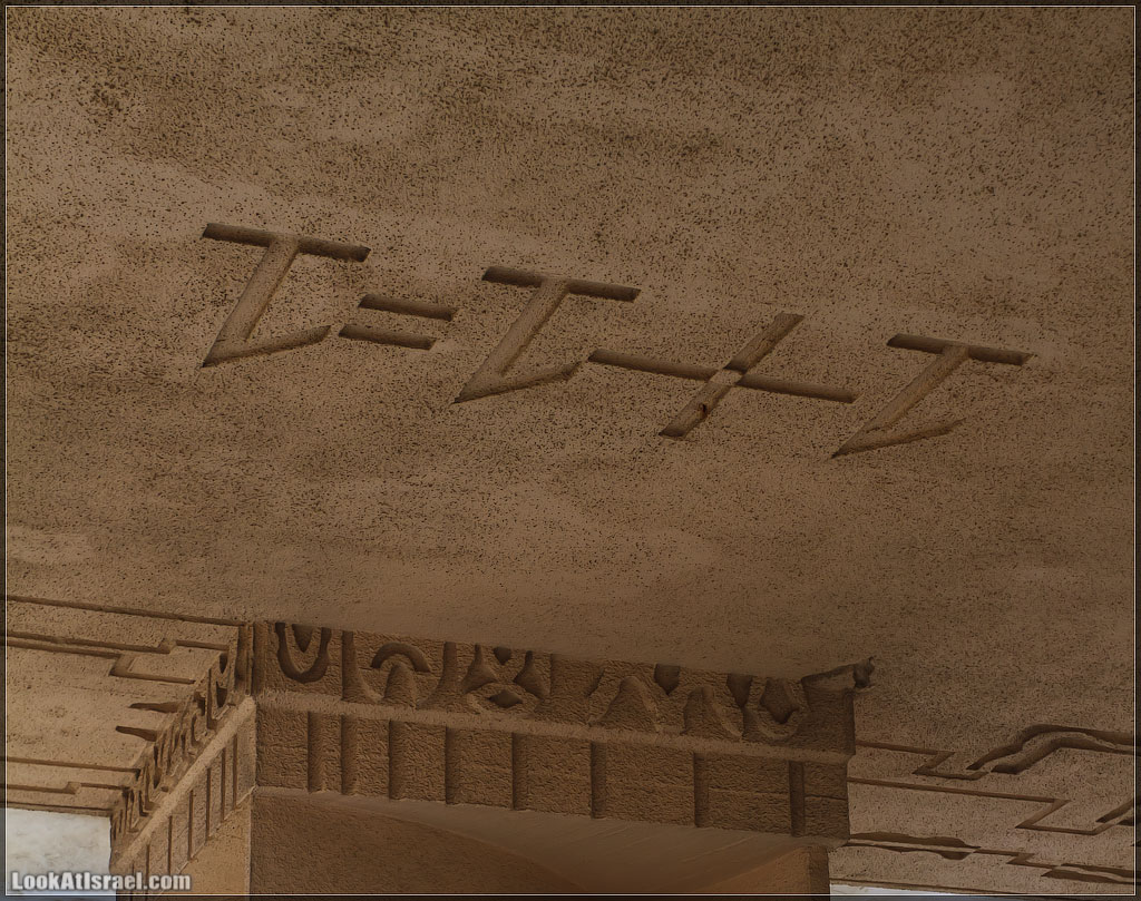 Тель Авив, Сумасшедший дом номер 181 или сколько будет 1+1? | LookAtIsrael.com - Фотографии Израиля и не только...