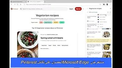 مستعرض Microsoft Edge الحصول على تكامل Pinterest