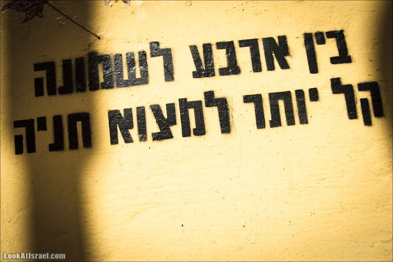 Граффити Тель Авива с 4 до 8