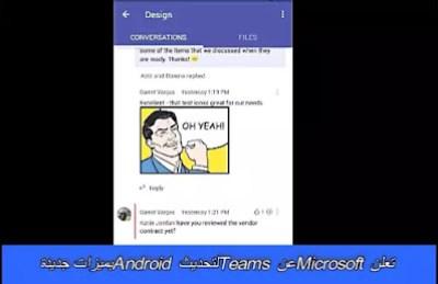 تعلن Microsoft عن Teams لتحديث Android بميزات جديدة