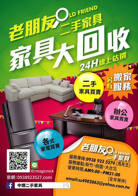 竹北二手家具收購