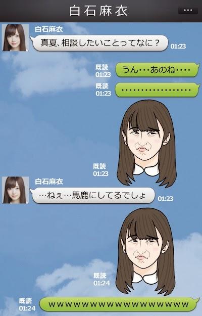 秋元真夏(まなったん)VS白石麻衣その5