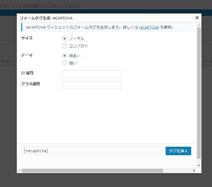 wordpress_お問い合わせ_スパム対策_11.png