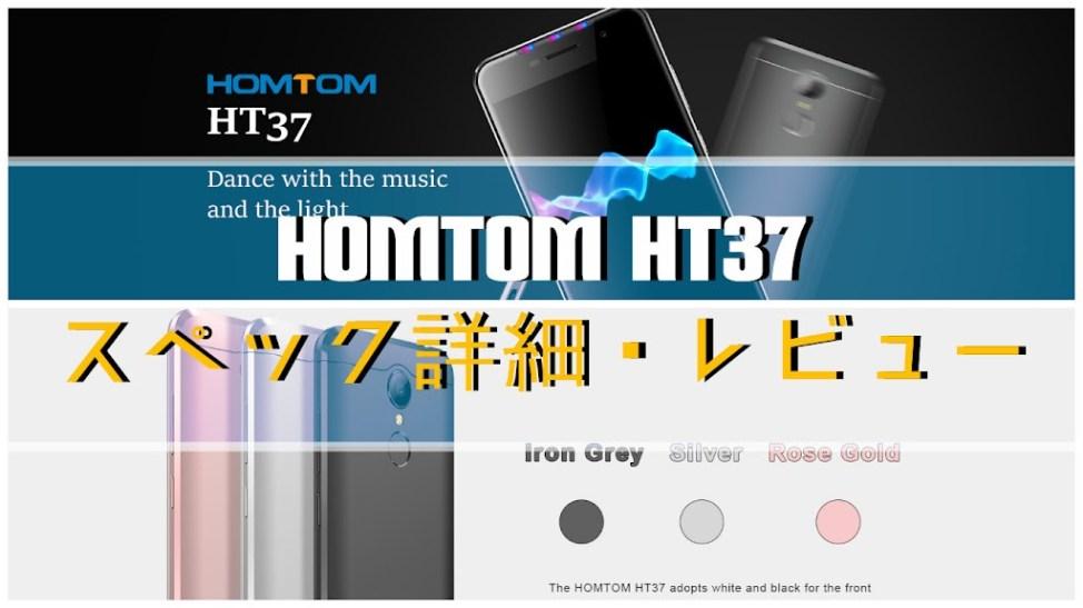 「HOMTOM HT37」スペック詳細・レビュー・感想 | メタルボディの上質で高級感のある仕上がり