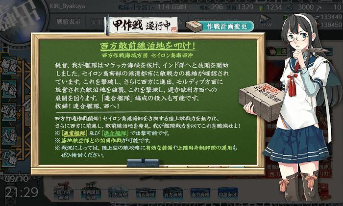 艦これ_2018年_初秋イベ_E3_e3_撃破1本目_008.png