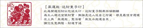 開運商品   [風運起] 2013 開運招財燙金紅包袋   【風運起-送財童子印】