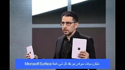 مايكروسوفت سيرفس نيو يفقد كل شيء فجأة Microsoft Surface