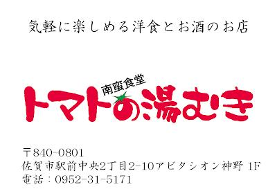 002.トマトの湯むき.png