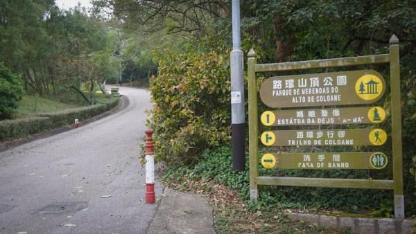 路環山頂公園