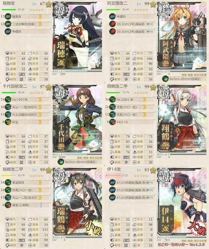 出撃任務_北方海域戦闘哨戒を実施せよ_02.jpg