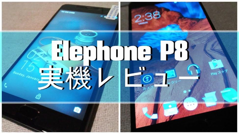 Elephone P8 実機レビュー・評価・感想 | セルフィー好きにオススメ!バランスのとれた完成度の高いミッドレンジスマホ