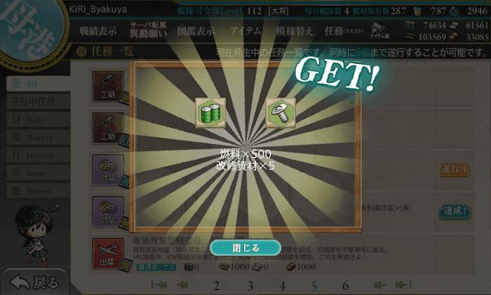 艦これ_五周年任務_参_近代化改修_01.png