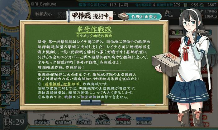 艦これ_2018年_冬イベ_E5_輸送ゲージ_03.png