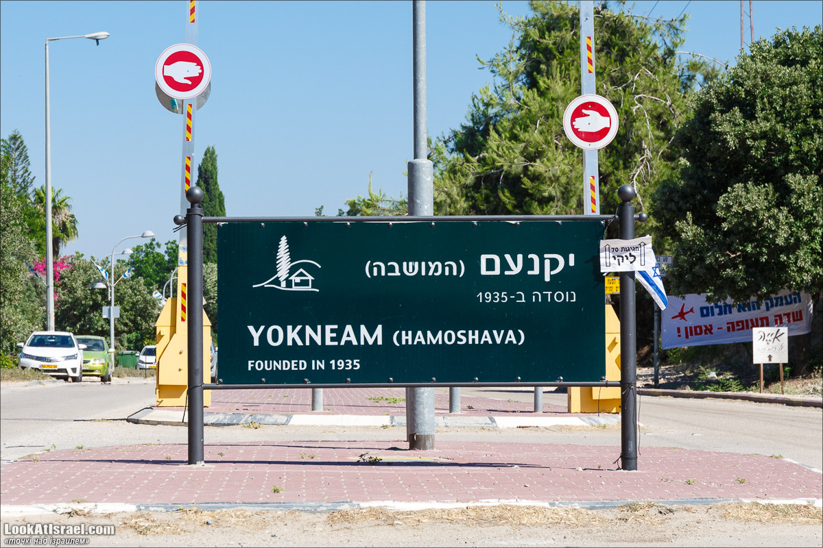 Точки над iзраилем - Йокнеам а-мошава