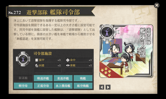 艦これ_遊撃部隊_艦隊司令部_創設_01.png