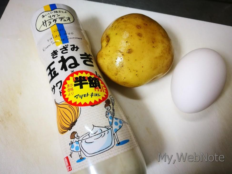 potato_salad_sandwich001_logo.jpg