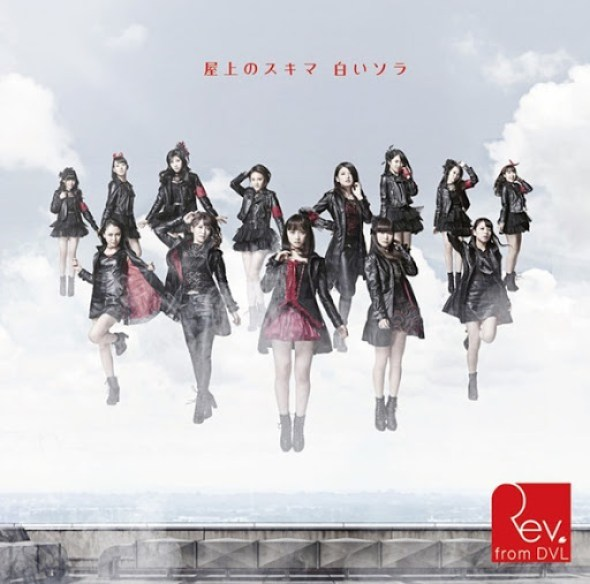 Rev_from_DVL_-_Okujou_no_Sukima_Shiroi_Sora_reg_A