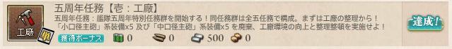 艦これ_5周年任務_壱_工廠_00.png