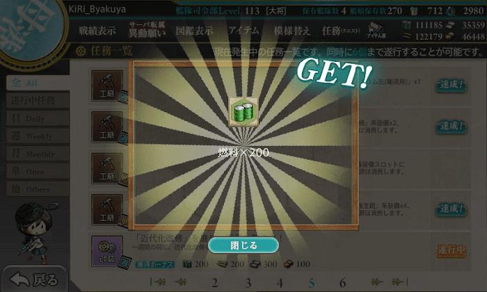 艦これ_海防艦_整備計画_01.png
