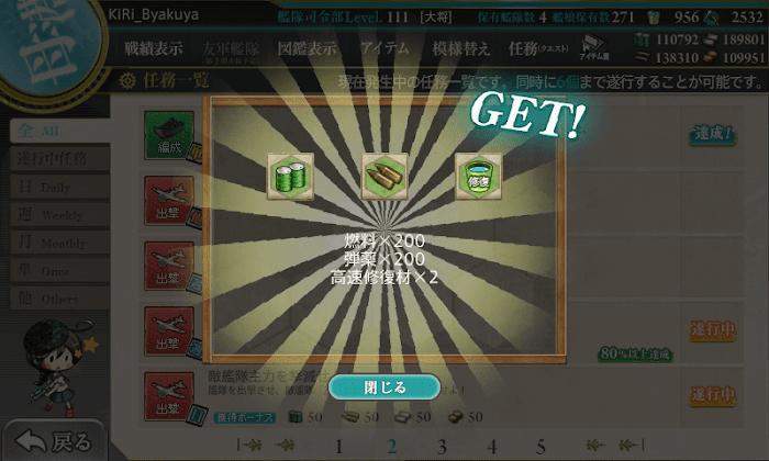 艦これ_精鋭「三一駆」第一小隊、抜錨準備!_02.png