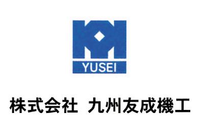 121 株式会社 九州友成機工 様_1口.png