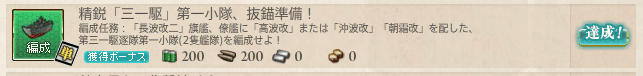 艦これ_精鋭「三一駆」第一小隊、抜錨準備!_04.png