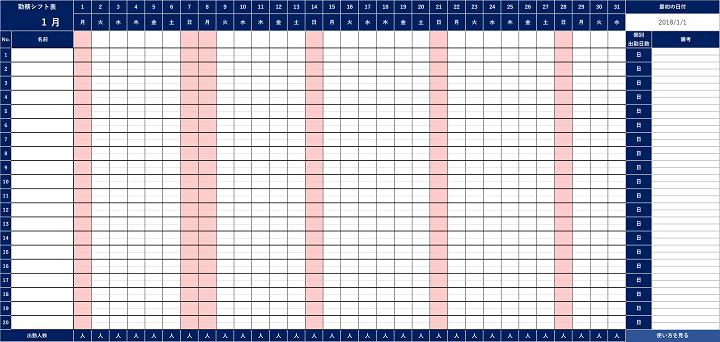 シフト表 ベース.png
