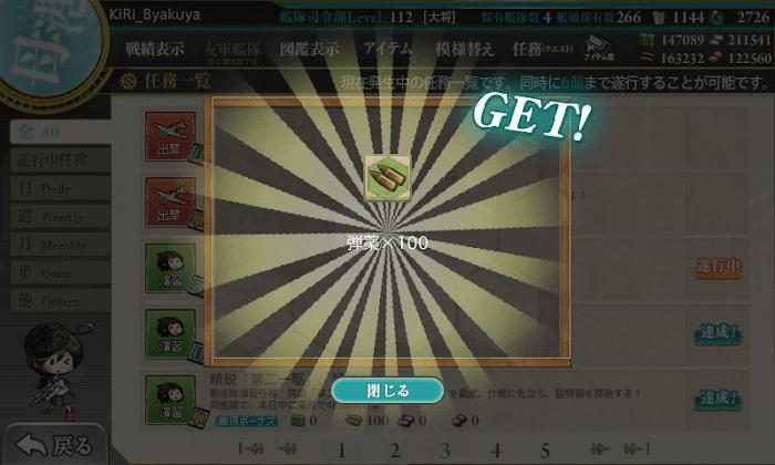 艦これ_精鋭「第二一駆」、猛特訓!_02.png