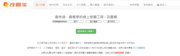 FireShot Capture 19 - 線上修改照片大小及尺寸、線上修圖工具 - 改圖寶 - http___www.gaitubao.com_tw_