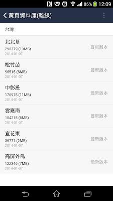 #WhosCall 更名全面免費化:其名為 LINE whoscall 來電辨識與封鎖 (Android App) 8