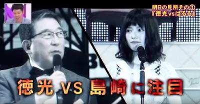 「徳光和夫」vs「島崎遥香(ぱるる)