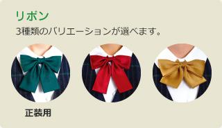 専修大学松戸高等学校の女子の制服3