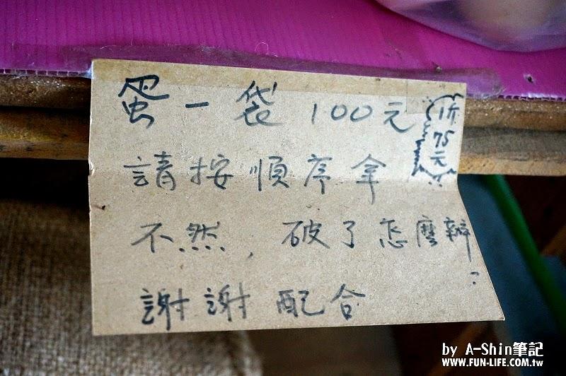榮利商店(誠實商店)23