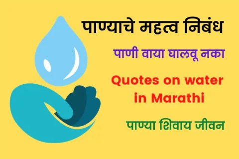 Panyache Mahatva marathi nibandh