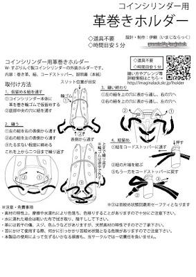 170710_革巻きホルダーパッケージ説明書_アウトライン.jpg