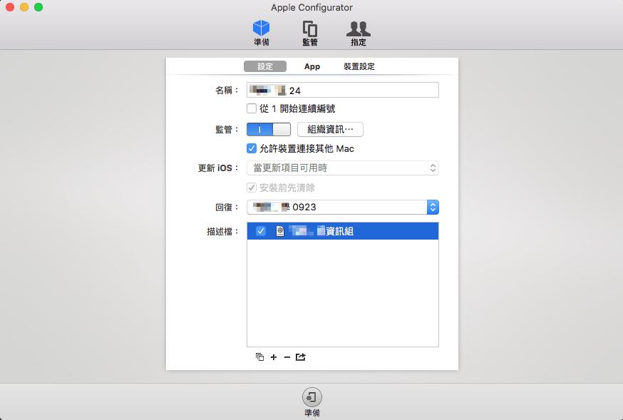 Apple Configurator準備畫面